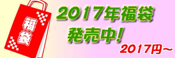 2017年福袋バナー大