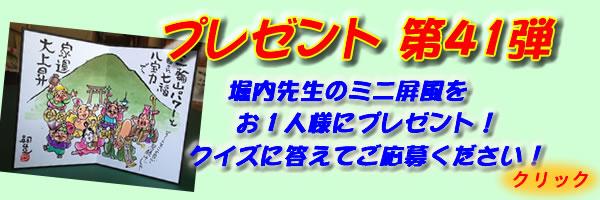 高梧堂プレゼント第41弾バナー大