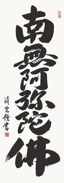 掛け軸 六字名号 吉村清雲 拡大