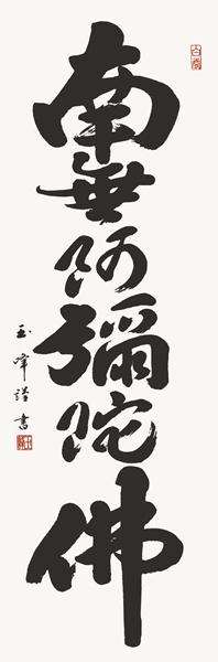 掛け軸 六字名号 木村玉峰 拡大
