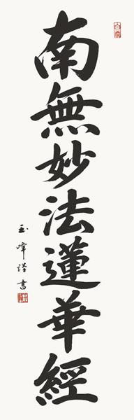 掛け軸 日蓮名号 木村玉峰 拡大