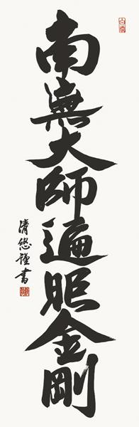 掛け軸 弘法名号 吉田清悠 拡大