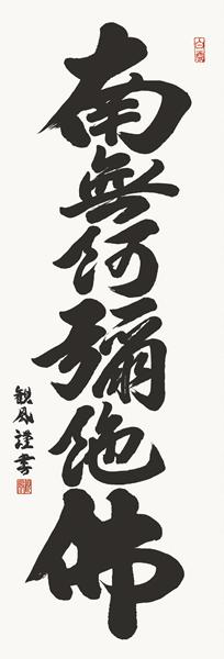 掛け軸 六字名号 浅田観風 拡大