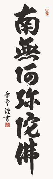 掛け軸 六字名号 斎藤香雪 拡大