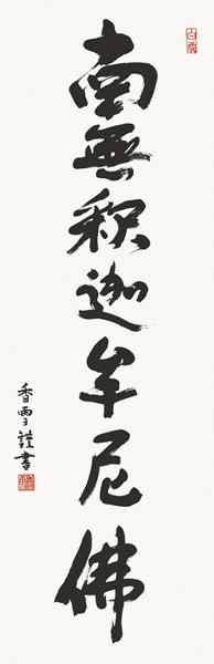 掛け軸 釈迦名号 斎藤香雪 拡大