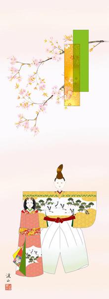 掛け軸 立雛 伊藤渓山 吉祥小紋正絹 尺五 拡大