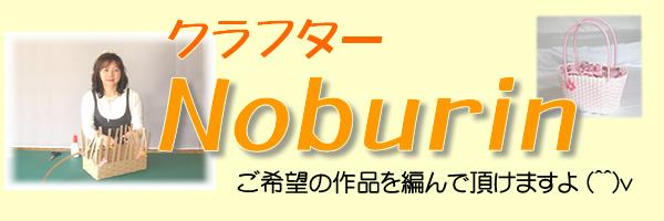 Noburinバナー大
