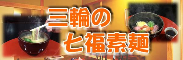 七福素麺バナー大